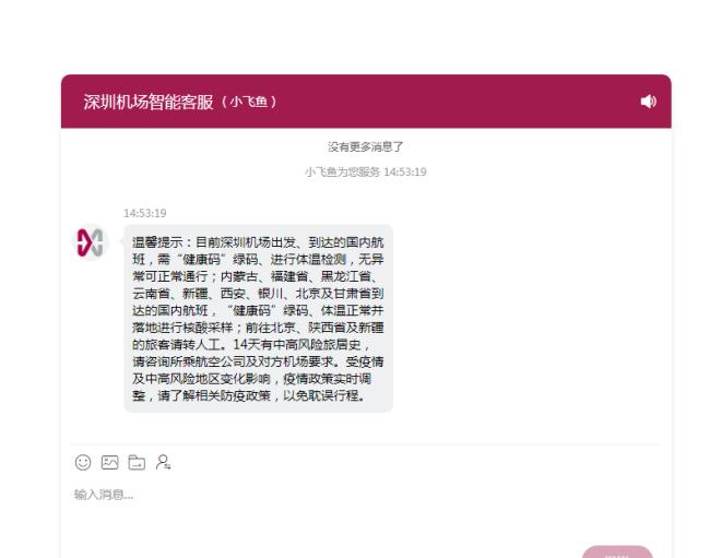 现在西安到深圳下飞机后需要落地进行核酸采样检测吗
