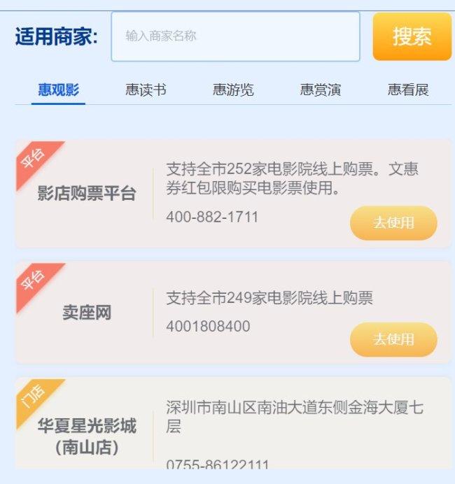 2021深圳文惠券领取后可以在哪些商家使用