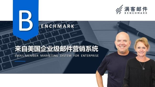 """为营销市场开辟新路径!Benchmark满客邮件致力成为行业""""领航员"""""""