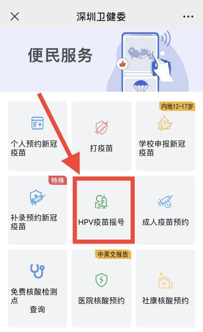 深圳第一次参加九价HPV疫苗摇号应该怎么做(附入口)