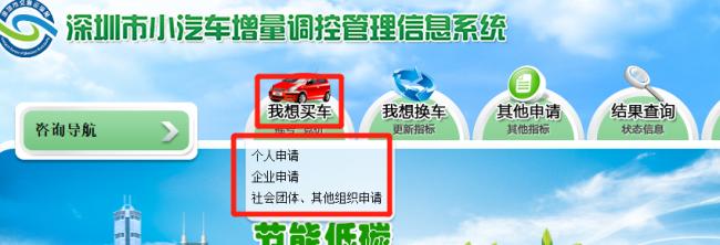 2021年10月深圳汽车摇号时间及摇号入口