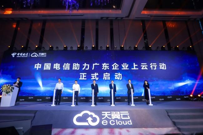 中国电信助力广东企业上云行动正式启动 促进粤港澳大湾区数字化发展
