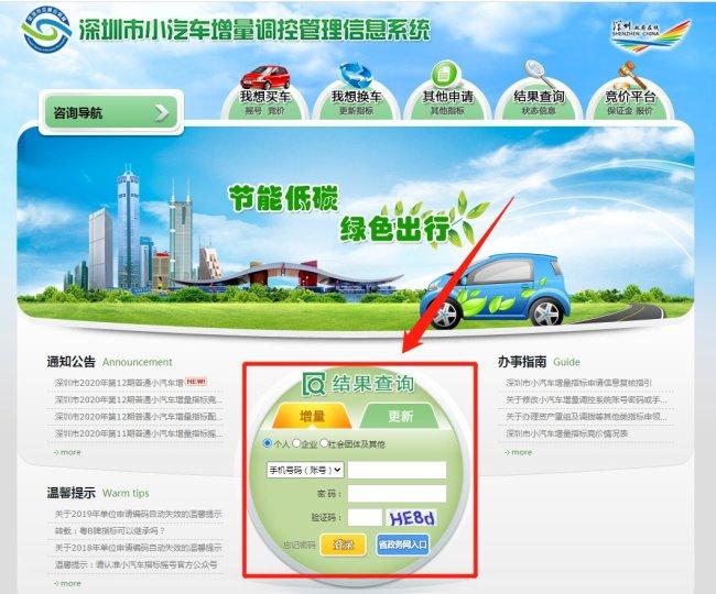 2021年10月深圳小汽车增量指标摇号资格审核结果要怎么查询