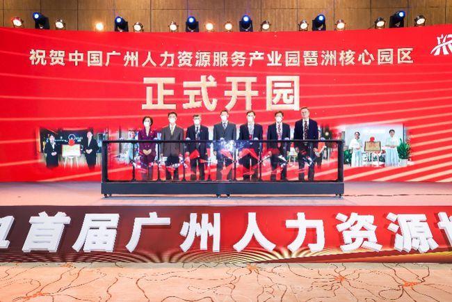 广州人力资源服务产业园琶洲核心园区正式开园 引入腾讯等50家龙头企业