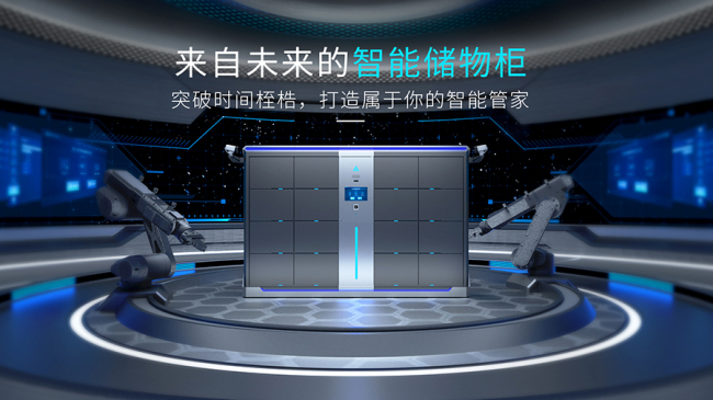 智能储物柜:全行业的智能存取与物品管理解决方案
