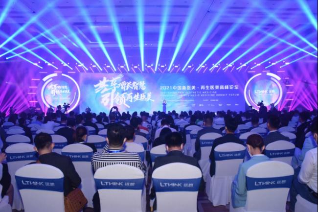 以向上力量托起中国医美高速腾飞之梦!2021中国新医美·再生医美高峰论坛震撼启幕!