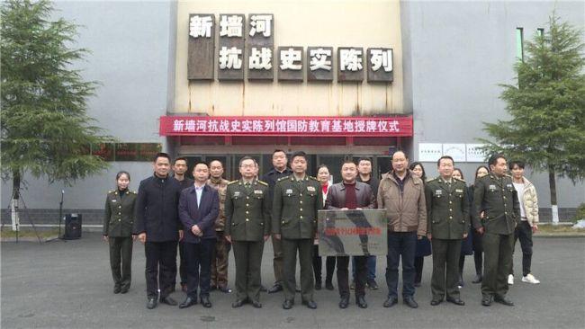 岳阳县新墙河抗战史实陈列馆被列为省级国防教育基地