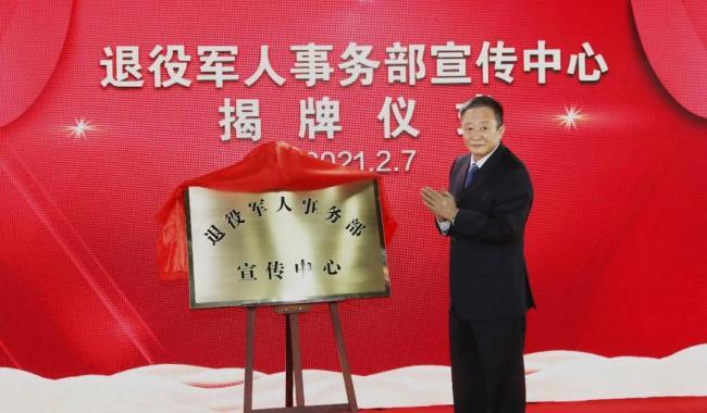 退役军人事务部宣传中心在京成立