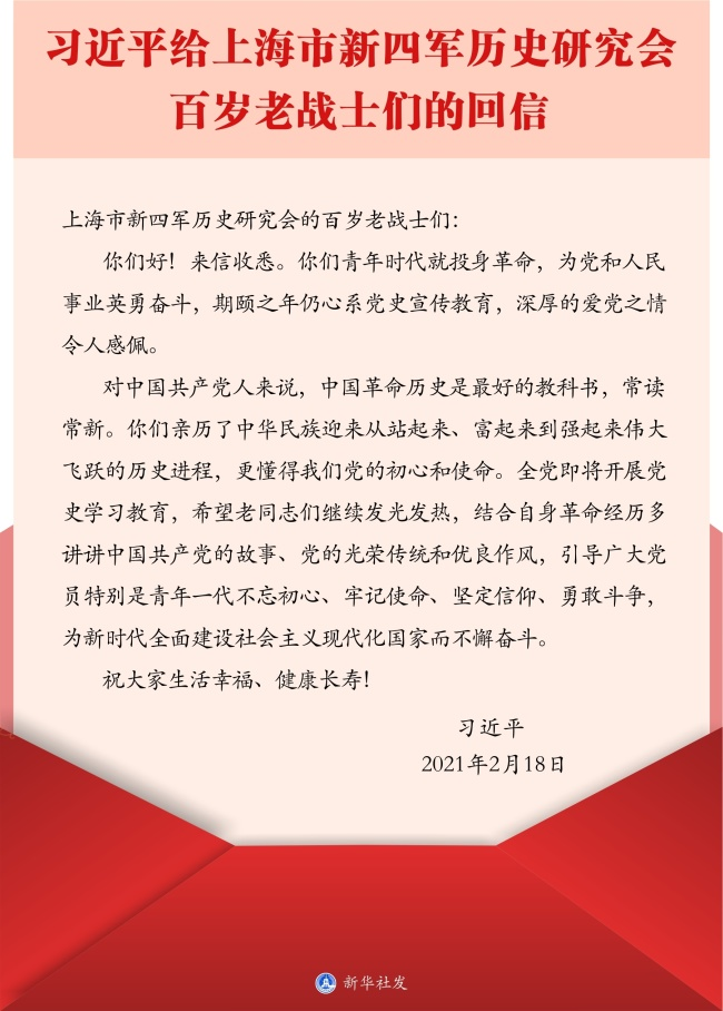 讲好英雄故事,凝聚奋进力量,上海退役军人事务系统热议总书记回信