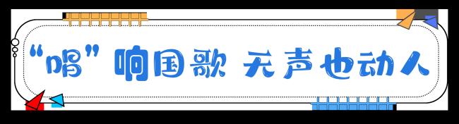 《中华人民共和国国歌》国家通用手语版