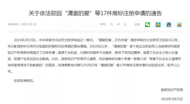 """烈士宣言被抢注商标:""""清澈的爱""""不容亵渎"""
