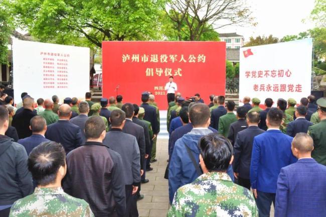 首次!四川泸州发布退役军人公约