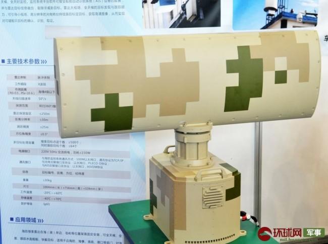 中国新型海防搜索雷达亮相 可同时跟踪64个目标
