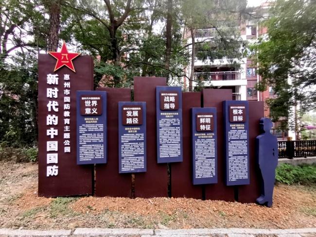 惠州新添国防教育主题公园 向市民普及国防知识