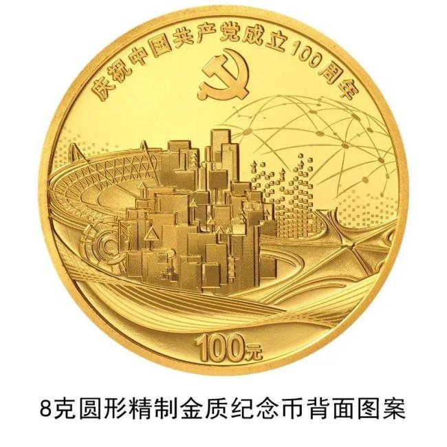 中国共产党成立100周年纪念币来了!长啥样?怎么买?