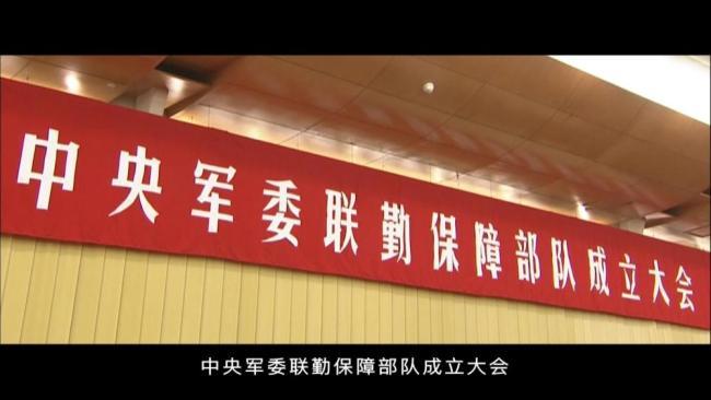 红色血脉——党史军史上的今天|9月13日 联勤保障部队成立