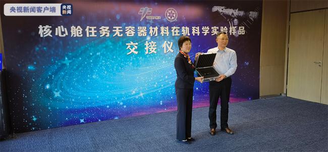 中国空间站首批在轨科学实验样品交接仪式在京举行