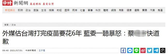 什么?外媒推算台湾打完疫苗要花6年多