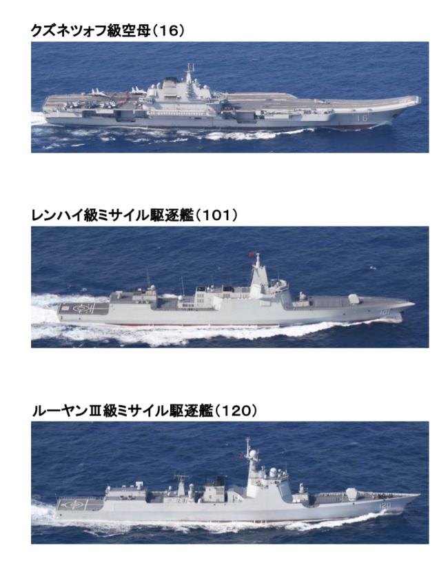 日本统合幕僚监部网站公布了中国海军航母辽宁舰编队的最新动向