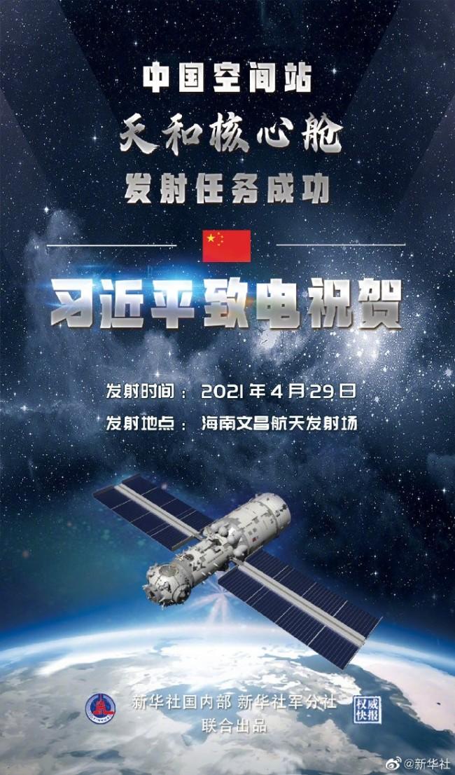 中国空间站天和核心舱发射成功 习近平致电祝贺