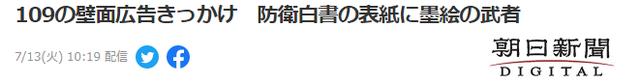 《朝日新闻》:以涩谷109大厦墙壁上的广告为契机,《防卫白皮书》的封面采用了武士的日本水墨画