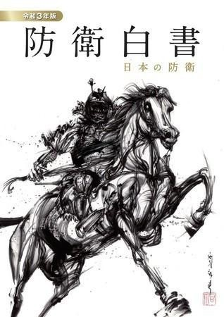日本2021年版《防卫白皮书》封面(图片来源:日媒)