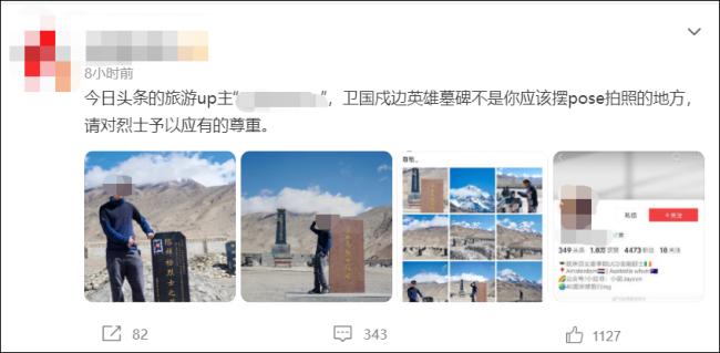 旅游博主在戍边英雄墓碑前摆pose,官方介入、军报发声