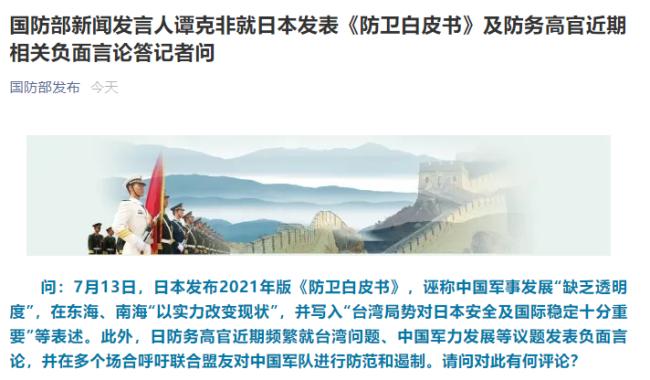 日本发表《防卫白皮书》妄议台湾问题 国防部回应