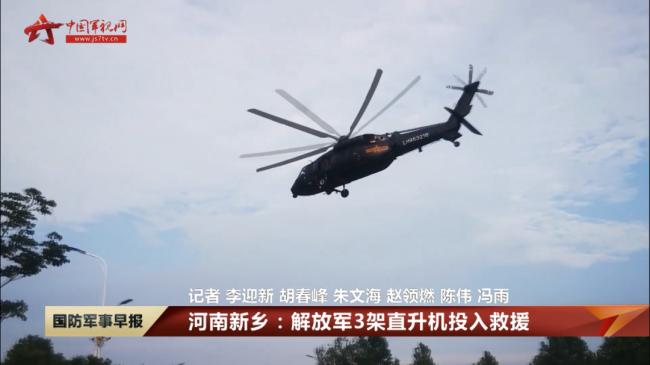 空投来了!直-20投入河南救援 空投救援物资