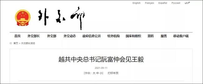 王毅外长访越南 就南海局势表态