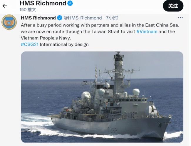 """挑衅!英国护卫舰""""里士满""""号称正在通过台湾海峡"""