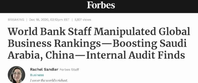 世界银行为中国篡改数据?搞鬼的恐怕又是这个国家