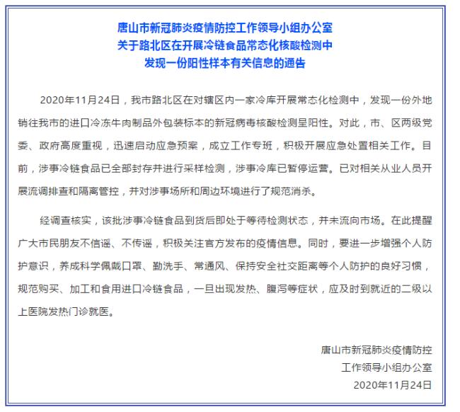 河北唐山:1份进口冷冻牛肉制品外包装核酸阳性,未流向市场