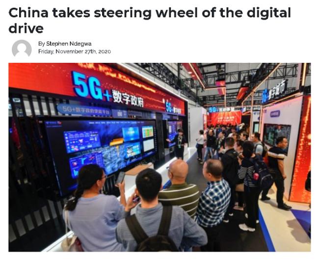 肯尼亚学者:中国引领数字时代世界发展方向