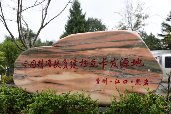 """【决胜2020】贵州江口""""黑岩之花"""":真脱贫、脱真贫、不返贫"""