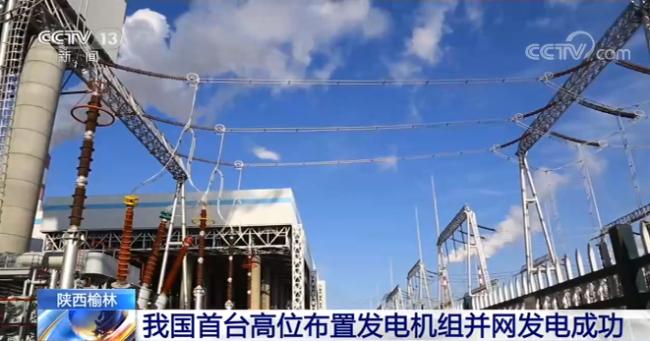 65米高!我国首台高位布置发电机组并网发电成功