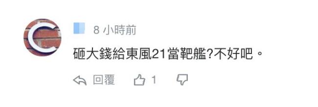 """绿媒:台湾也要造小航母 还要用来展开""""卫疆夺岛作战"""""""