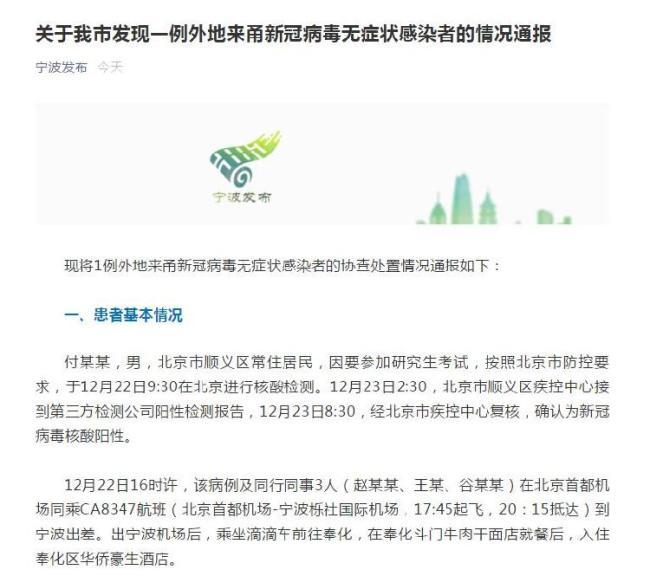 宁波现1例北京赴浙无症状感染者 因参加研究生考试曾进行核酸检测