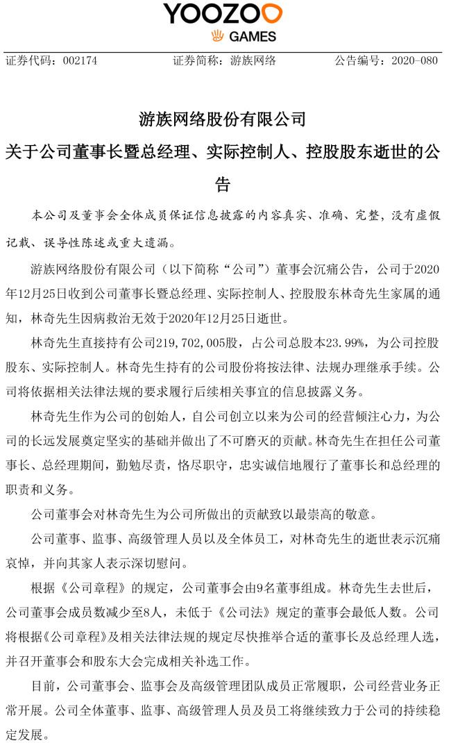 游族网络董事长救治无效去世