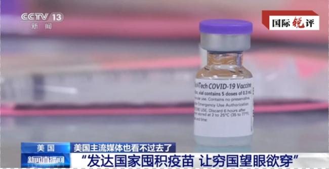 国际锐评丨西方国家囤积疫苗是破坏全球团结抗疫的不义之举