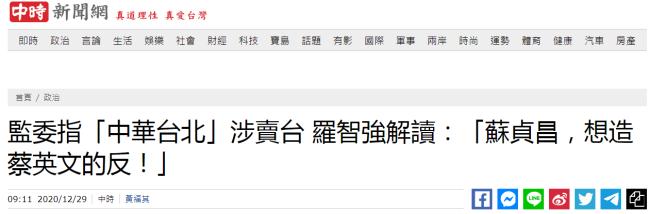 """马英九用""""中华台北""""是卖台?马办回呛:先查蔡英文"""