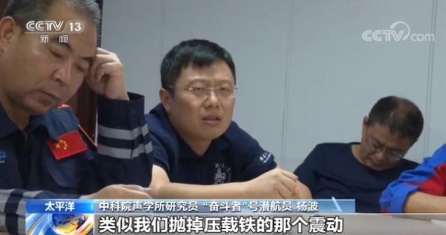 """我们的2020丨""""奋斗者""""号标注中国载人深潜新坐标"""
