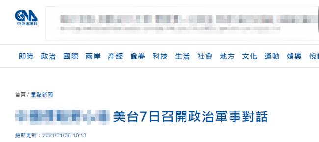 台媒:美国务院宣布,美台7日将举行政治军事视频对话