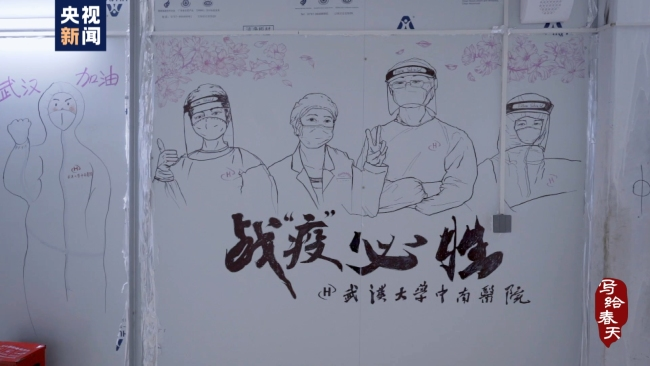 """新纪录丨写给春天——雷神山里的""""美术馆"""""""