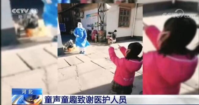 寒冬里送上感动!小朋友跳舞致谢核酸检测医务人员