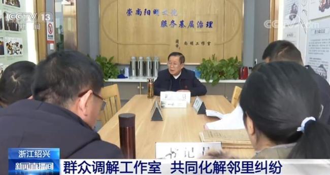 浙江绍兴:群众调解工作室 共同化解邻里纠纷