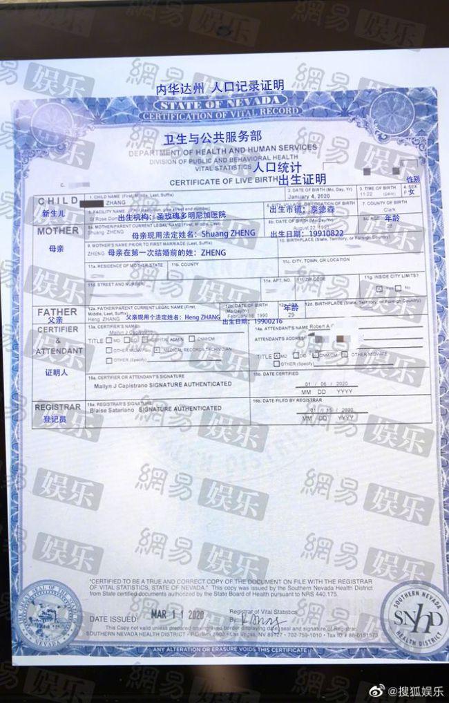 网曝郑爽张恒美国代孕生子 将打离婚官司争夺抚养权