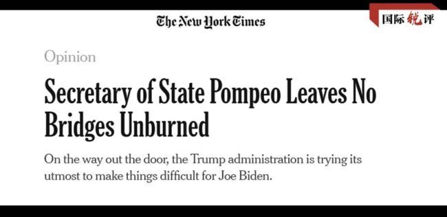 国际锐评丨再也不见!美国史上最差国务卿 