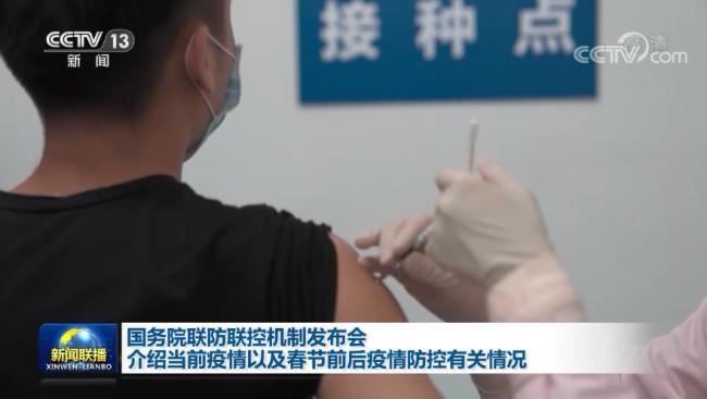 国务院联防联控机制发布会介绍当前疫情以及春节前后疫情防控有关情况