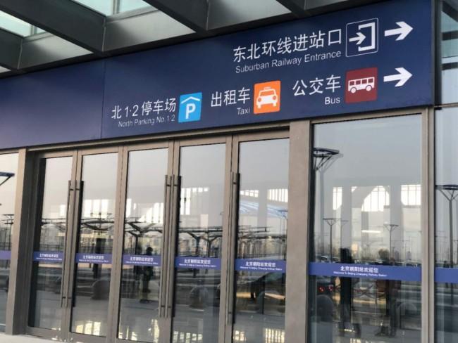 """京哈高铁北京朝阳站正式启用!北京迈入""""六站两场""""时代"""